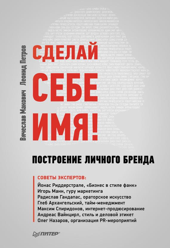Обложка книги Сделай себе имя! Построение личного бренда