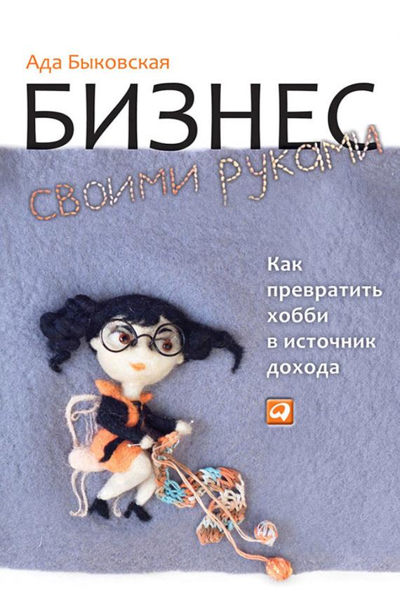 Обложка книги. Автор - Ада Быковская