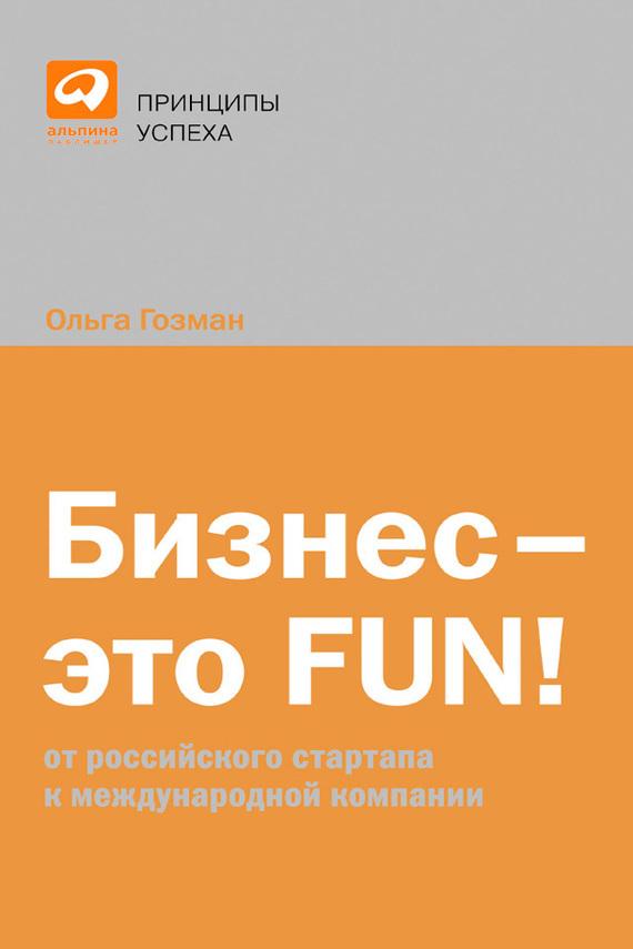 фото обложки издания Бизнес – это FUN! От российского стартапа к международной компании