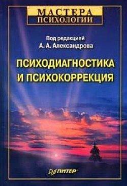 Александр Александров «Психодиагностика и психокоррекция»