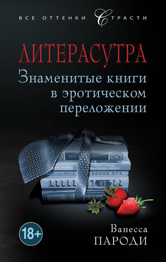Ванесса Пароди «Литерасутра. Знаменитые книги в эротическом переложении»