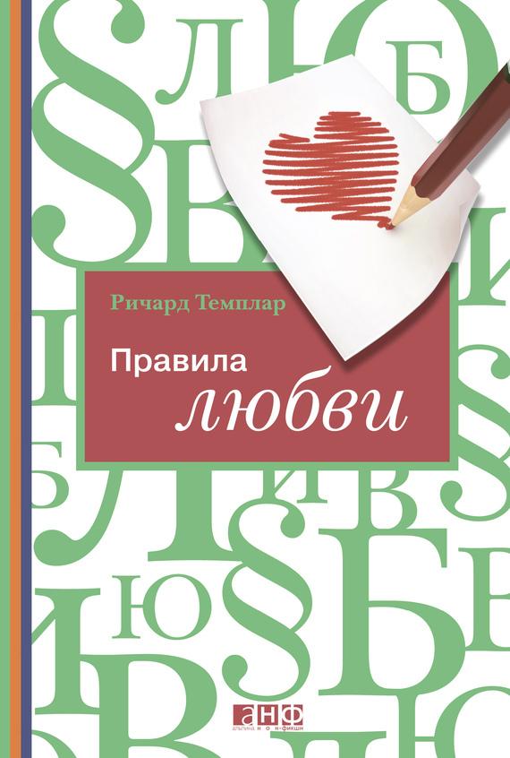 Ричард Темплар «Правила любви»