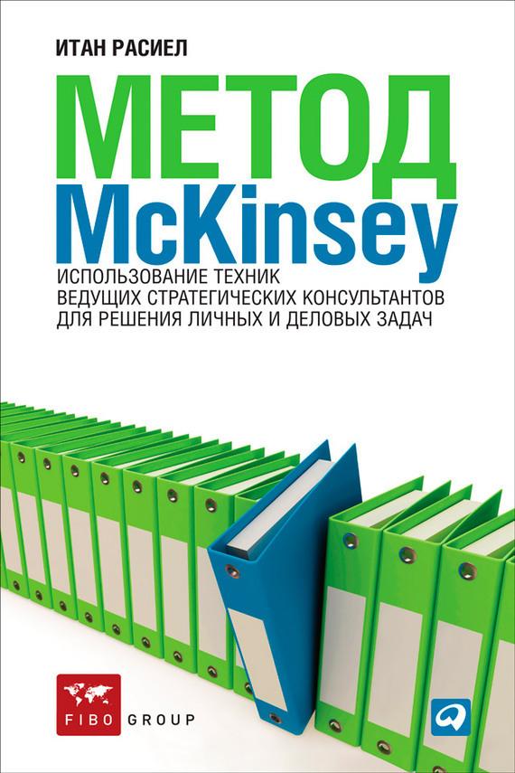 фото обложки издания Метод McKinsey. Использование техник ведущих стратегических консультантов для решения личных и деловых задач