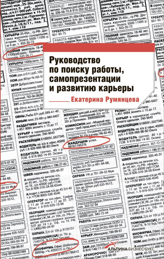 Обложка книги. Автор - Екатерина Румянцева