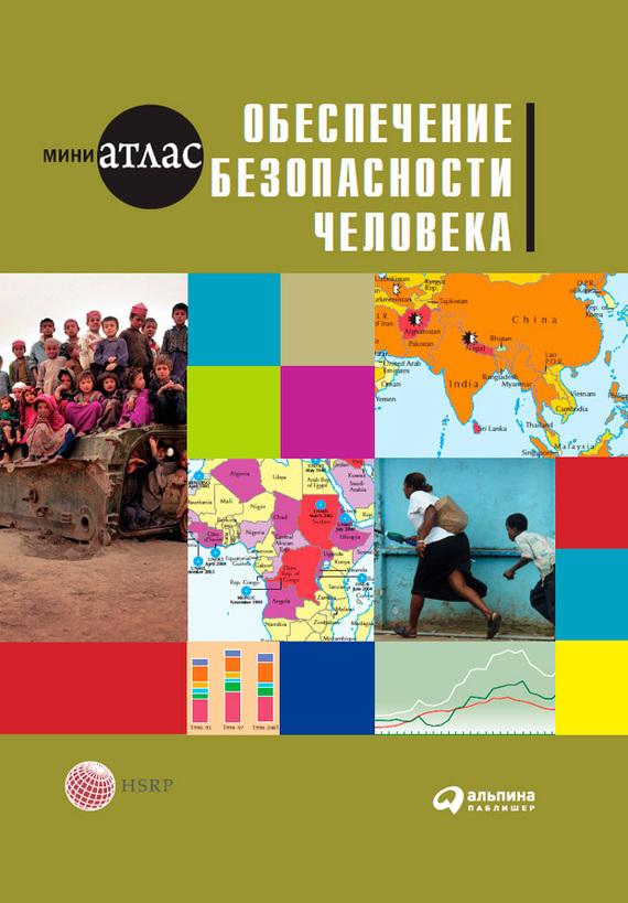Обложка книги Обеспечение безопасности человека