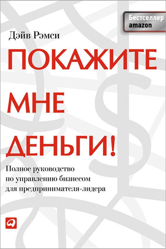 фото обложки издания Покажите мне деньги! Полное руководство по управлению бизнесом для предпринимателя-лидера