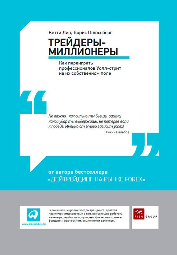 Обложка книги. Автор - Борис Шлоссберг