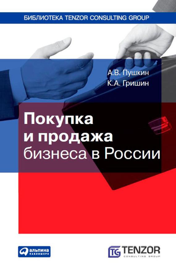 Обложка книги Покупка и продажа бизнеса в России
