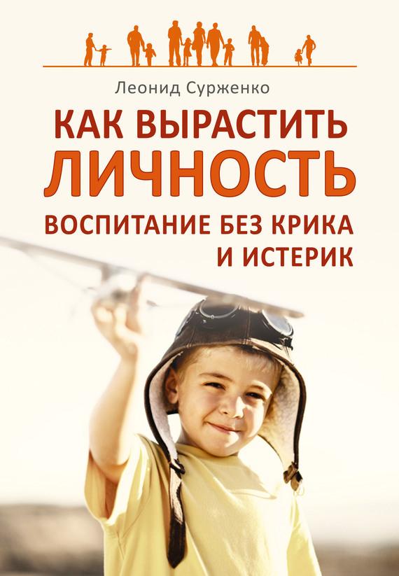 Леонид Сурженко «Как вырастить Личность. Воспитание без крика и истерик»