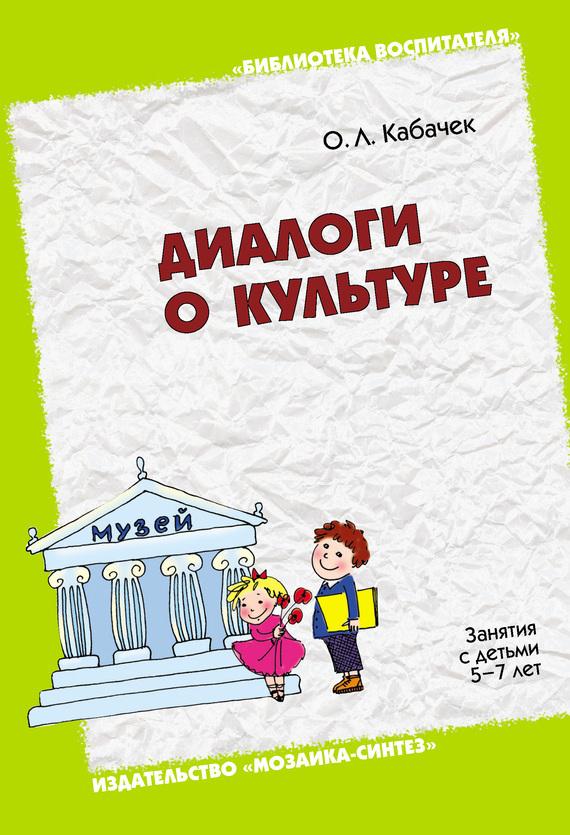 Оксана Кабачек «Диалоги о культуре. Занятия с детьми 5-7 лет. Пособие для педагогов дошкольных учреждений, родителей, гувернеров»