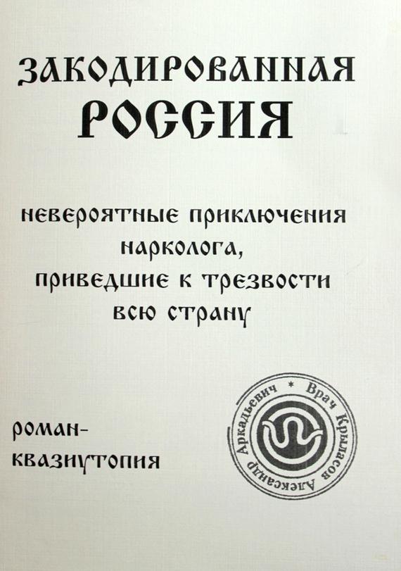 Александр Крыласов «Закодированная Россия»