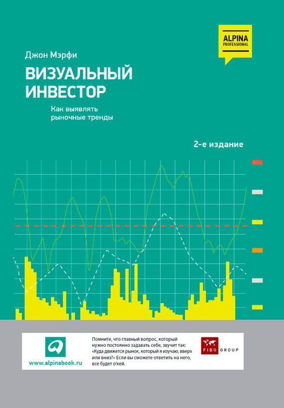 Джон Мэрфи «Визуальный инвестор. Как выявлять рыночные тренды»