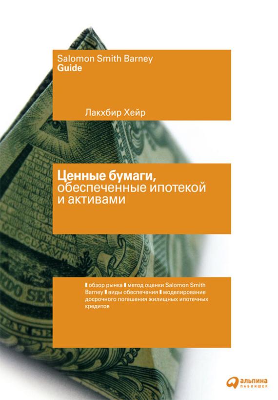Лакхбир Хейр «Ценные бумаги, обеспеченные ипотекой и активами»