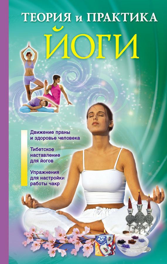 Лаванда Нимбрук «Теория и практика йоги»