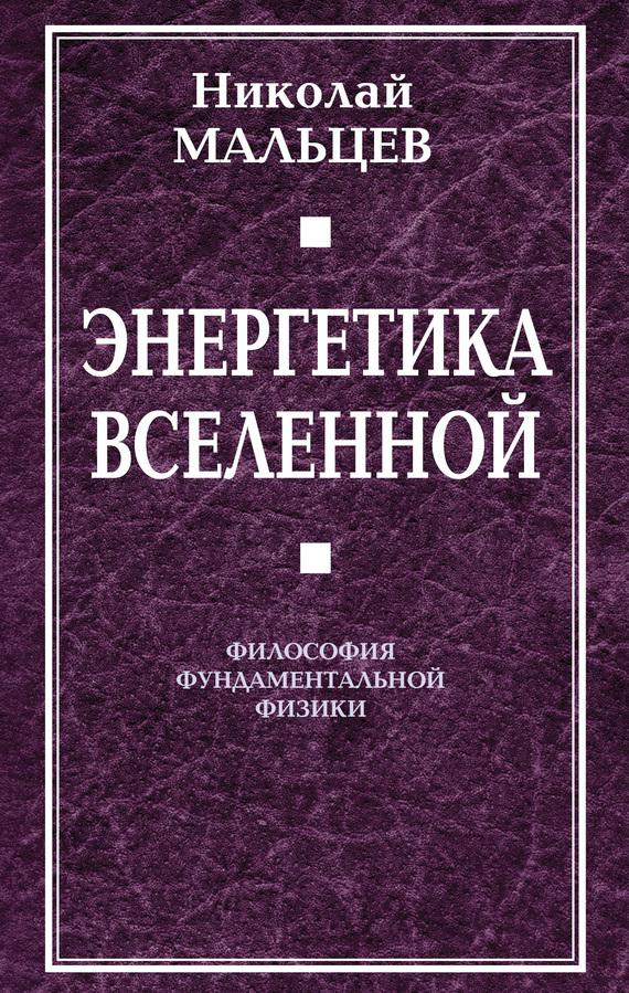 Николай Мальцев «Энергетика Вселенной. Философия фундаментальной физики»