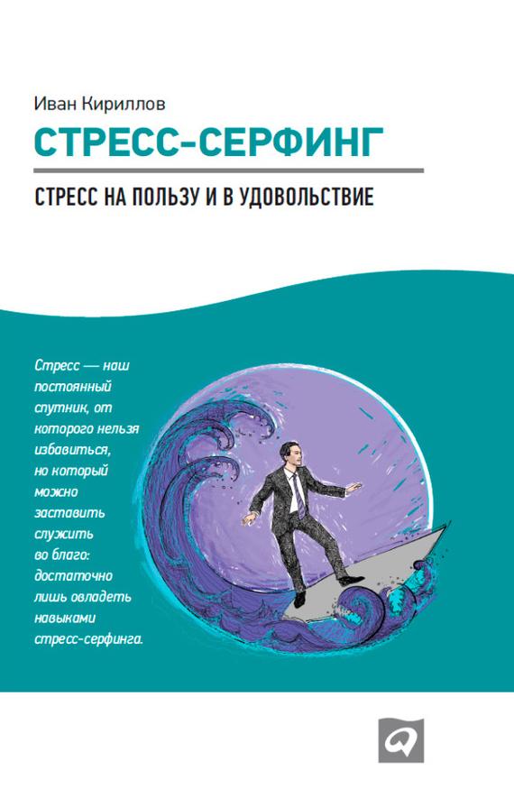 Иван Кириллов «Стресс-серфинг. Стресс на пользу и в удовольствие»