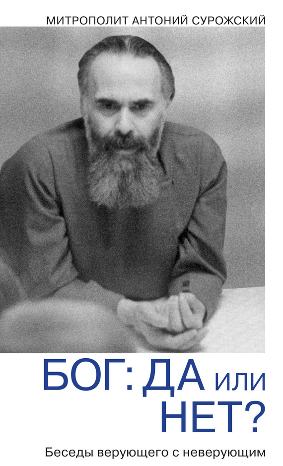 Антоний Сурожский «Бог: да или нет? Беседы верующего с неверующим»