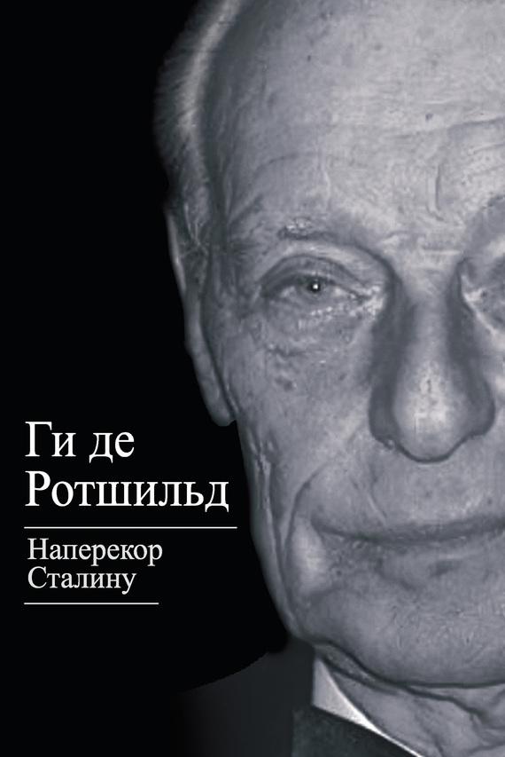 Ги де Ротшильд «Наперекор Сталину»