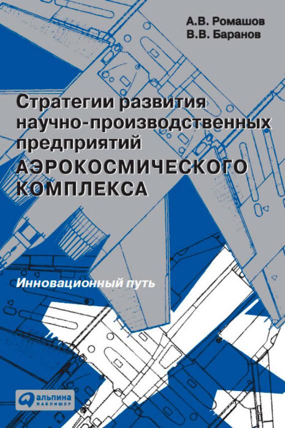фото обложки издания Стратегии развития научно-производственных предприятий аэрокосмического комплекса. Инновационный путь