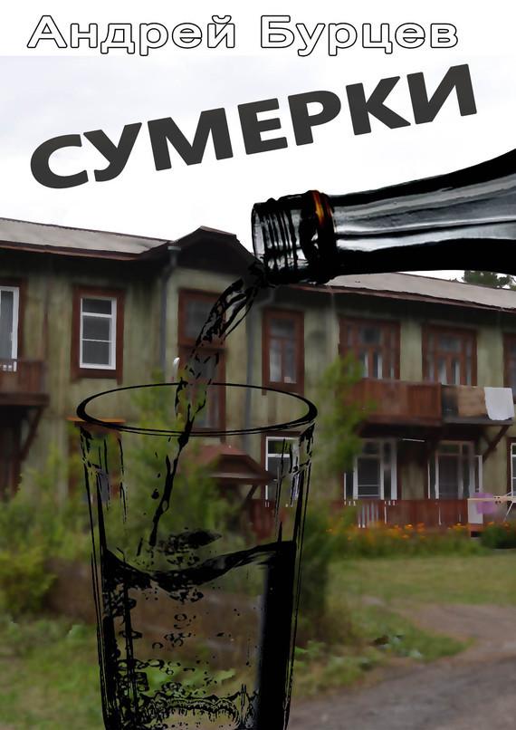 Андрей Бурцев «Сумерки»