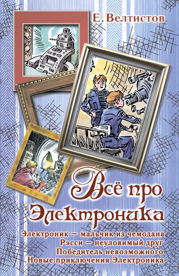 Всё про Электроника (сборник)