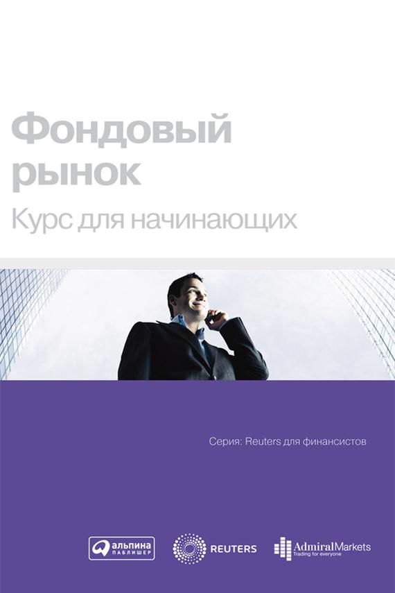 Коллектив авторов «Фондовый рынок. Курс для начинающих»