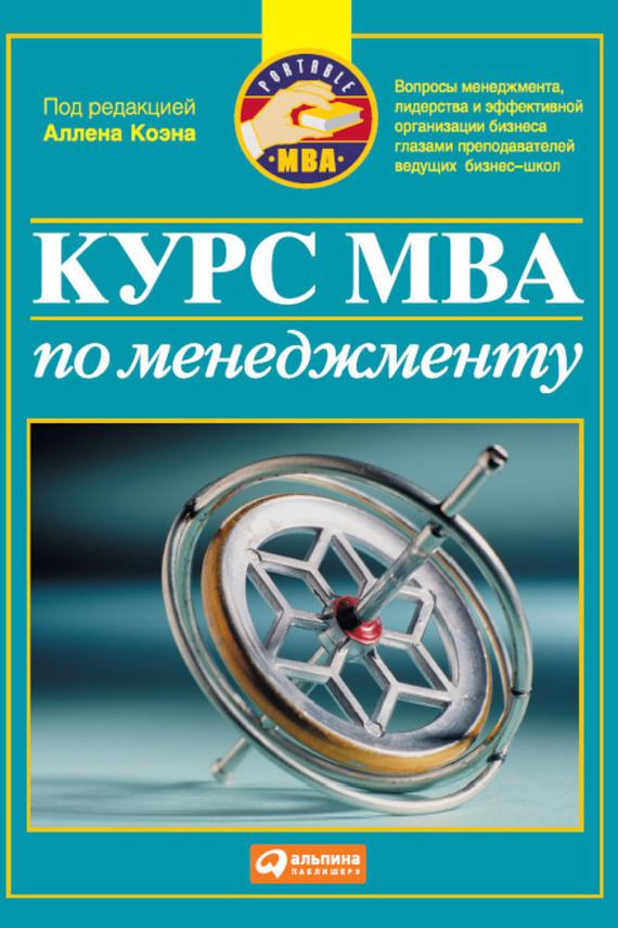 Обложка книги Курс MBA по менеджменту