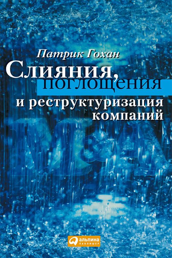 Обложка книги Слияния, поглощения и реструктуризация компаний