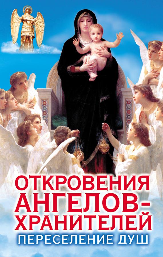 Скачать бесплатно откровения ангелов хранителей все книги