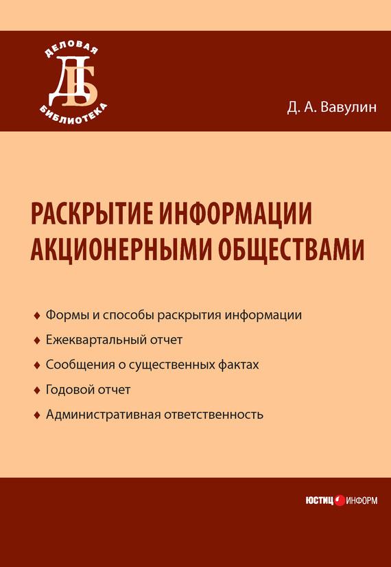 фото обложки издания Раскрытие информации акционерными обществами