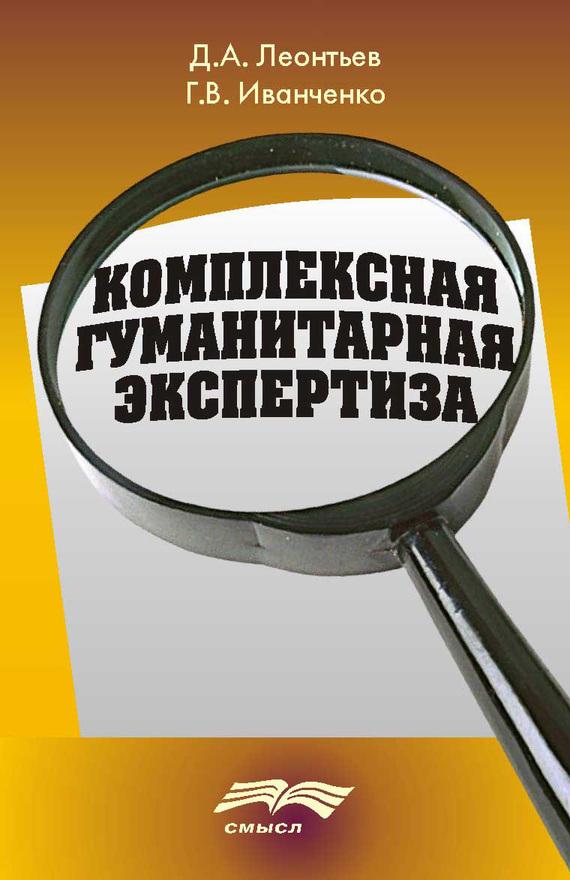 Дмитрий Леонтьев, Галина Иванченко «Комплексная гуманитарная экспертиза»