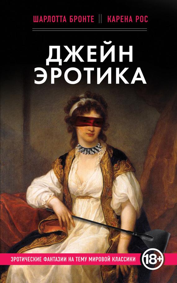 Шарлотта Бронте, Карена Рос «Джейн Эротика»
