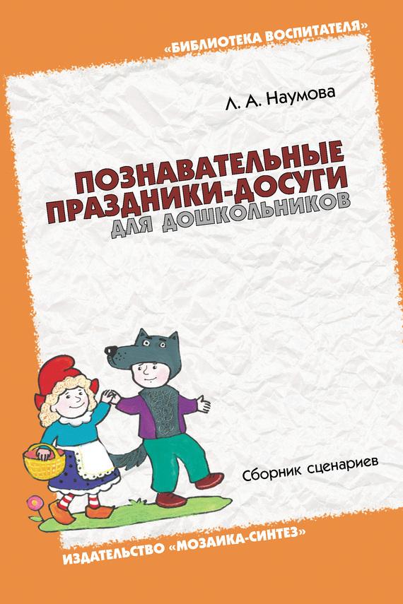 Лариса Наумова «Познавательные праздники-досуги для дошкольников. Сборник сценариев»