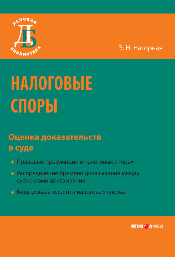 фото обложки издания Налоговые споры. Оценка доказательств в суде