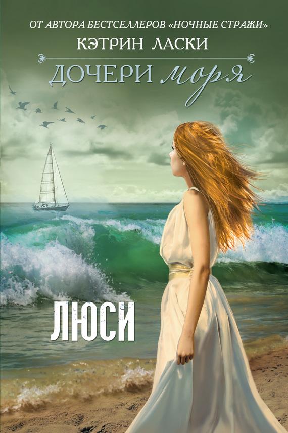 Кэтрин Ласки «Дочери моря. Люси»