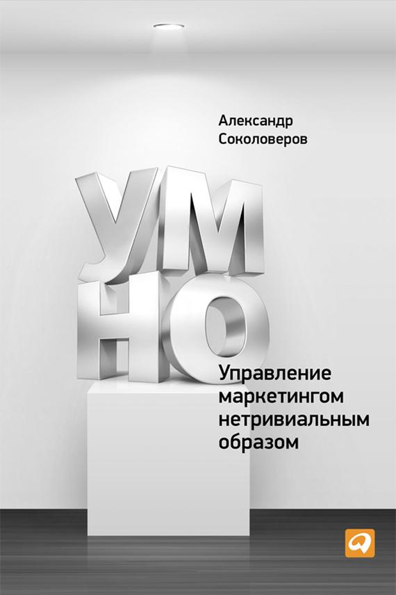 Обложка книги УМНО, или Управление маркетингом нетривиальным образом
