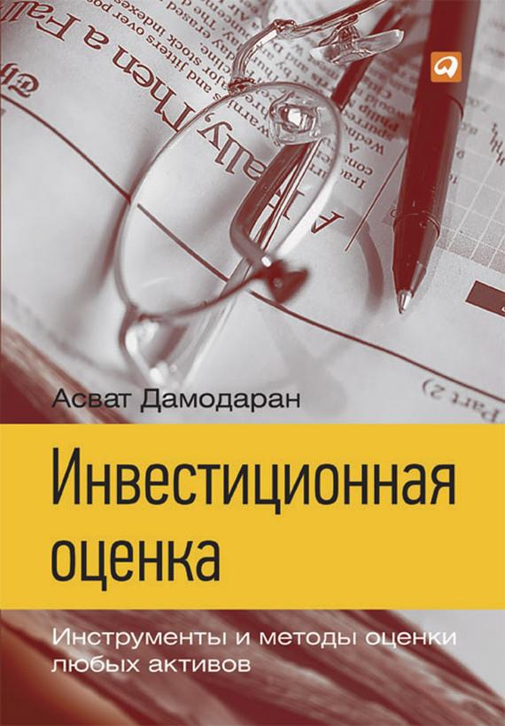 Обложка книги. Автор - Асват Дамодаран