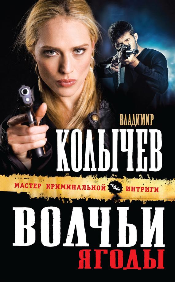 Владимир Колычев «Волчьи ягоды»