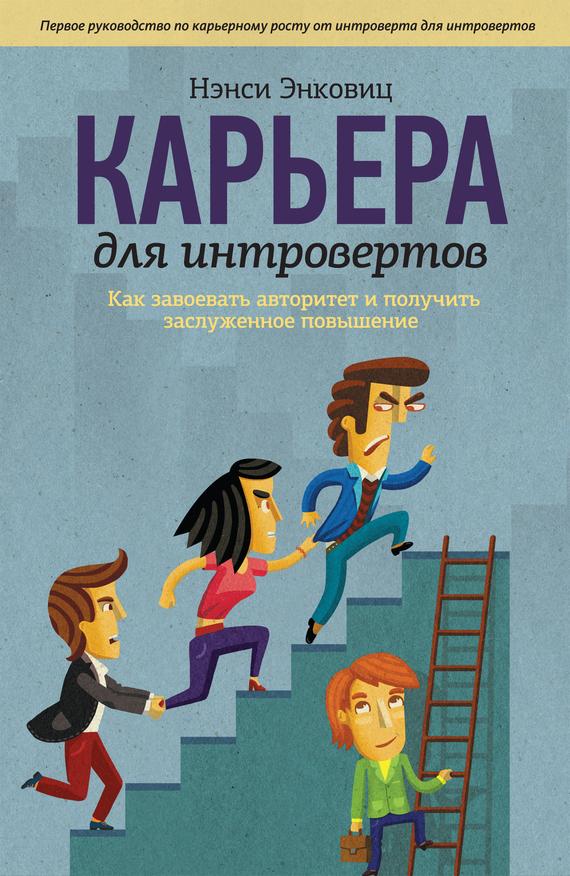 Обложка книги. Автор - Нэнси Энковиц