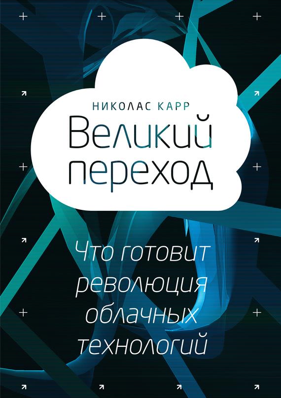 фото обложки издания Великий переход: что готовит революция облачных технологий