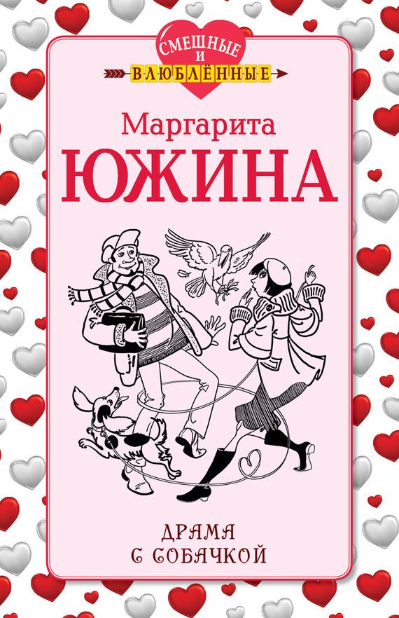 Маргарита Южина «Драма с собачкой»