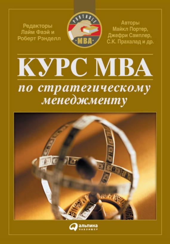 Обложка книги Курс MBA по стратегическому менеджменту