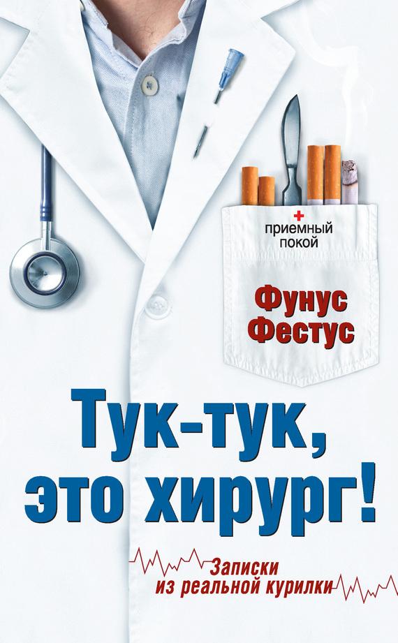 Фунус Фестус «Тук-тук, это хирург!»