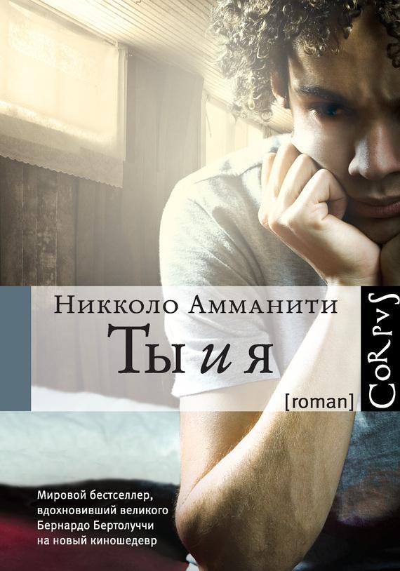 Ты и я - Никколо Амманити читать онлайн или скачать бесплатно fb2 epub txt rtf