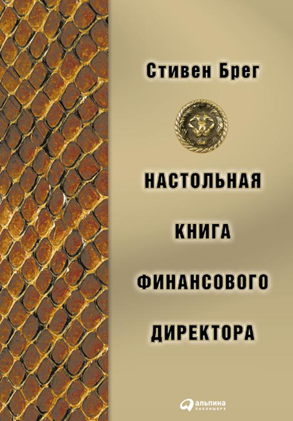 Стивен Брег «Настольная книга финансового директора»