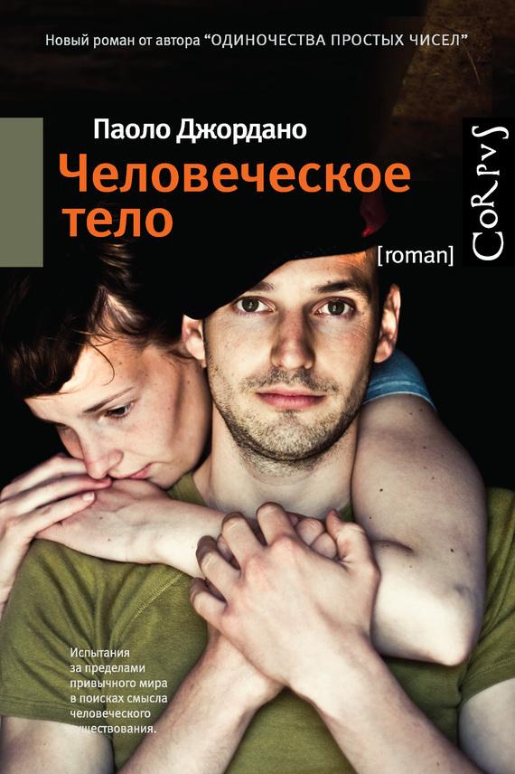 Человеческое тело - Паоло Джордано читать онлайн или скачать бесплатно fb2 epub txt rtf