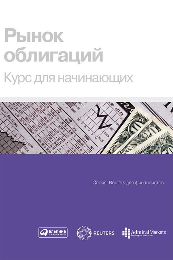 фото обложки издания Рынок облигаций. Курс для начинающих