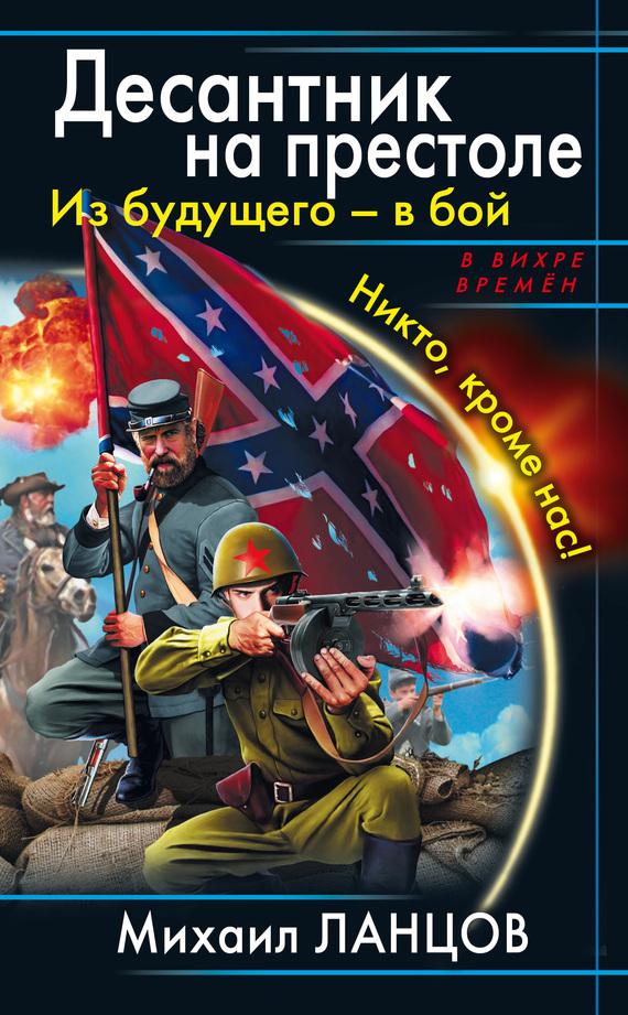 Михаил Ланцов «Из будущего – в бой. Никто, кроме нас!»