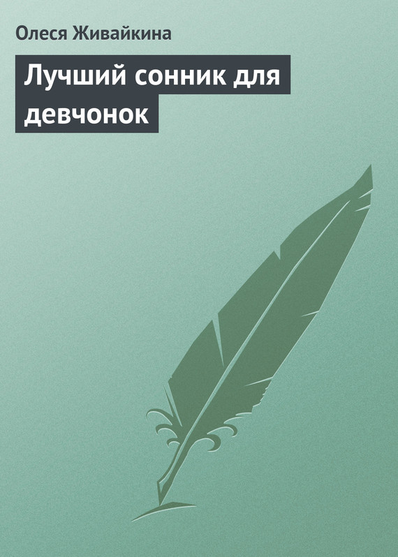 Олеся Живайкина «Лучший сонник для девчонок»