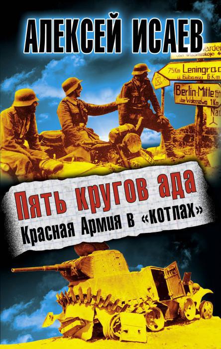 Алексей Исаев «Пять кругов ада. Красная Армия в «котлах»»